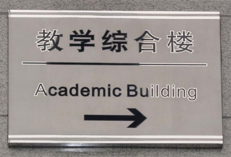 不锈钢标牌制作海商网图片   不锈钢标牌制作郑州不锈钢标