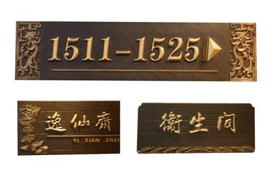 不锈钢指示牌,水晶奖牌,酒店指示牌,酒店导向标识系统,学校