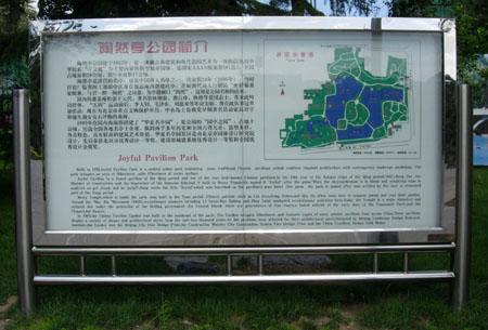 蚀刻,烤漆,折弯,安装 产品说明:公园公告栏,公园指示牌,户外广告牌图片